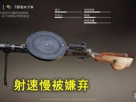 这5把枪被某些玩家说成烂枪,你也这样觉得吗?