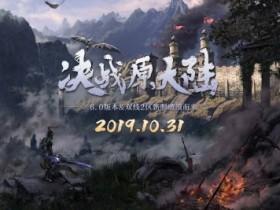 《上古世纪》10月31日迎6.0版本 海战吃鸡玩法独家曝光