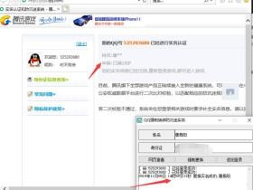 QQ强制修改防沉迷实名认证工具下载