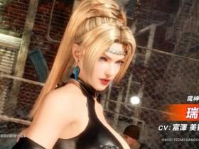 《死或生6》新DLC角色瑞秋公布 《忍龙》魔神猎人参战