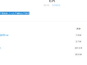 和平精英辅助-EA模拟器辅助
