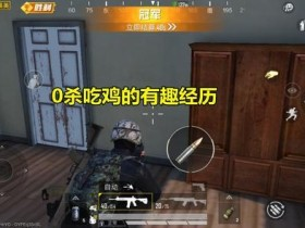 玩家玩了一局火力对决 出来后遇到无字天书BUG
