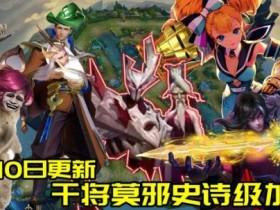 王者荣耀辅助-6.10更新:4名英雄调整 金色圣剑不再适合射手