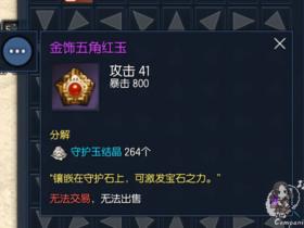 剑灵-强化的守护之力—守护红蓝玉更新