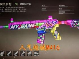和平精英卡盟 假如只能携带一把枪你会PINK谁?老玩家都选它!