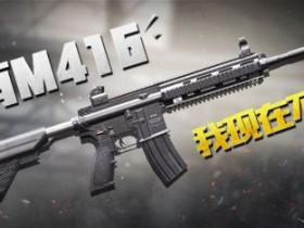 和平精英透视—和平精英枪械评测 突击步枪M416周全解析