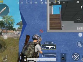 和平精英视频 海岛地图建筑物攻防 阳台防守攻略