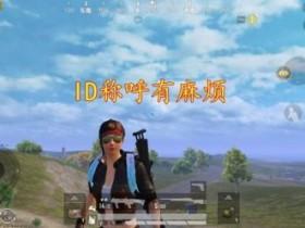 和平精英外挂 玩家取了一个ID队友不敢念,只能称号其三号