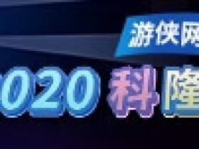 PS5发布会将于9月举行!生化8 将超越 生化4