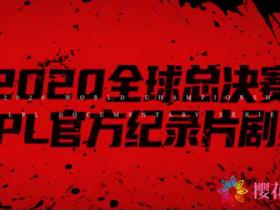 英雄联盟九周年:LPL官方纪录片《来者何人》发布预告 将在B站独家播出