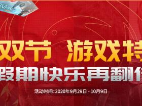 """凤凰游戏商城""""迎双节 游戏特惠"""