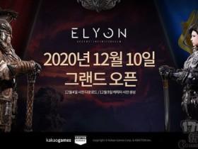 MMORPG端游《ELYON》12月10日上线 采用买断式收费方式