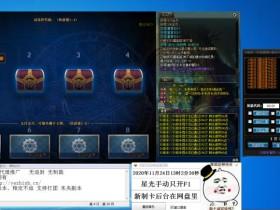 DNF辅助星光//乾坤//1-100自动剧情 自动搬砖 独家倍攻