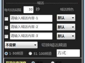 阴阳师辅助 1.0 免费版