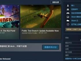 黑曜石《禁闭求生》12月更新上线 游戏加入官方中文