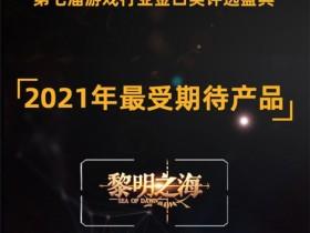 """《黎明之海》荣获金口奖""""2021年最受期待产品"""""""