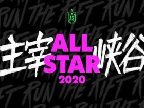 音乐大厂名不虚传!《LOL卡盟》2020全明星赛主题曲公布