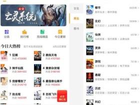 安卓七猫免费小说绿化版v5.7.10