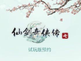 《仙剑奇侠七》今日开放下载 1月15日12点正式解锁!