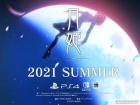《月姬》重制版将在2021年夏季登陆PS4/NS平台