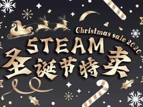 Steam圣诞特卖:一滴都不会剩,10块钱特辑
