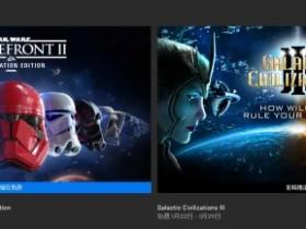 Epic喜加一:《星球大战:前线2》 下周送《银河文明3》