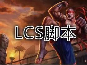 LOL外挂 ZXC(原LCS)一体脚本