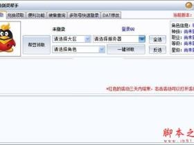 剑灵辅助帮手最新多功能辅助工具 v3.4.8 官方绿色版