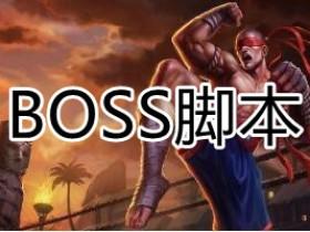 英雄联盟插件BOSS 一体脚本