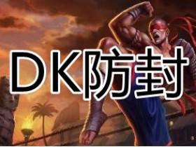 LOL卡盟 DK 防封