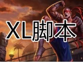 LOL辅助 XL 一体脚本