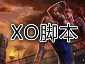 英雄联盟插件XO 一体脚本