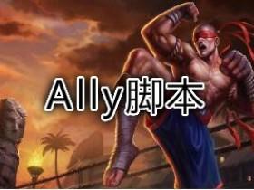 英雄联盟插件AllyBOT脚本