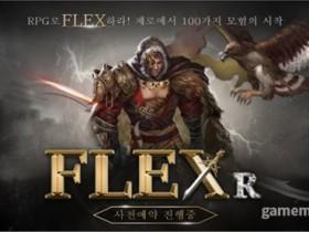 打怪团战为主的MMO新作《Flex R》开启测试预约