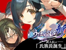 《传颂之物:斩2》发布PV第四弹 美少女从不回头看爆炸!