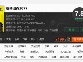 《赛博朋克2077》正版购买下载