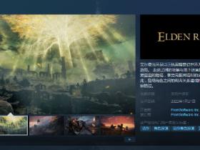 《艾尔登法环辅助》Steam页面开放 正式售价暂未公布、支持繁简中文