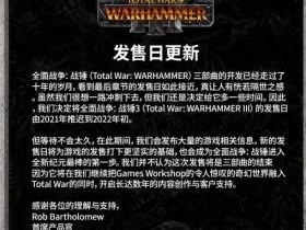 《战锤:全面战争3》宣布延期至2022年初上线 明日将有震旦新内容放出