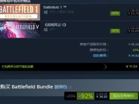 34.9元!Steam《战地1》+《战地卡盟5》0.8折疯狂大促