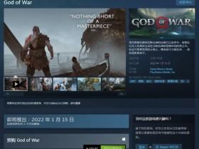 《战神卡盟》上架Steam!售价279元 2022年1月15日发售