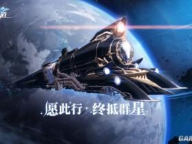 米哈游辅助新作《崩坏:星穹铁道》公布实机PV 首测招募已开启