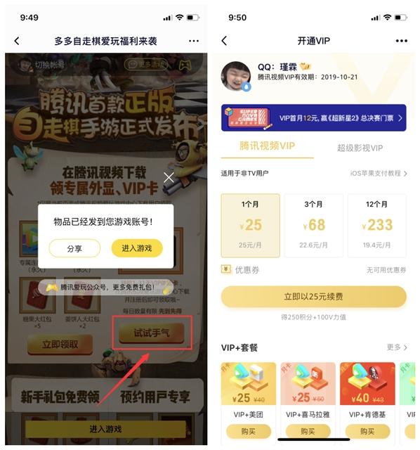 多多自走棋下载登录100%领腾讯视频VIP1~31天