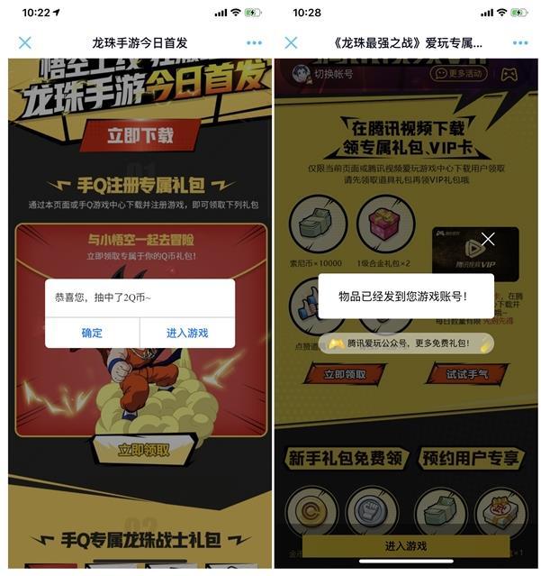 龙珠手游上线领Q币和微信现金红包腾讯视频会员等