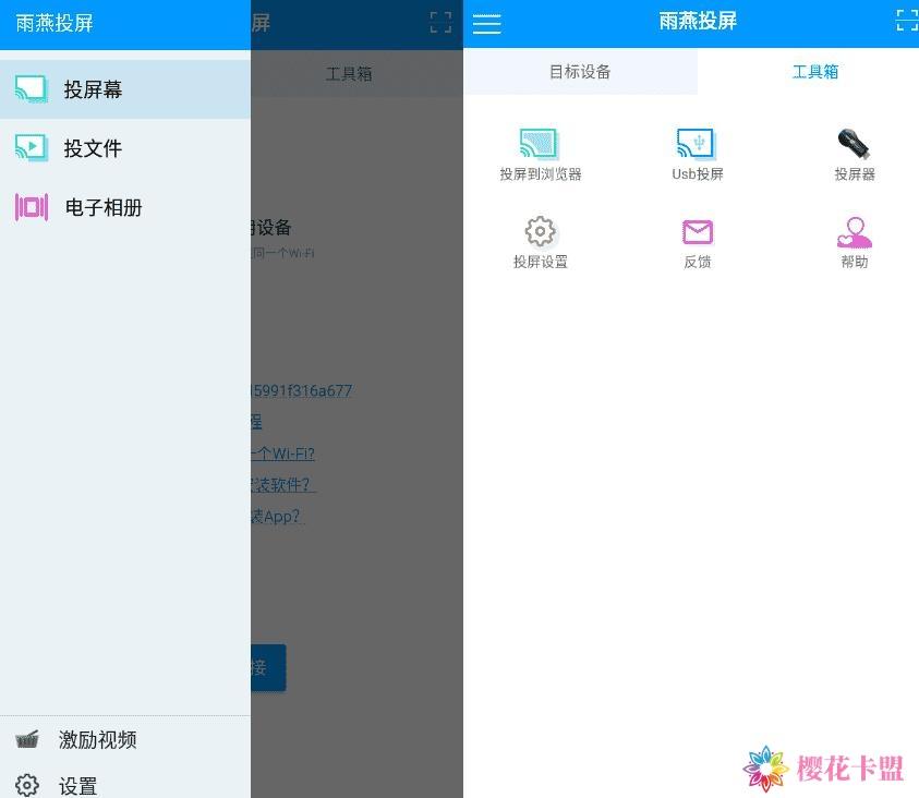 安卓雨燕投屏v3.9.19.1纯净版