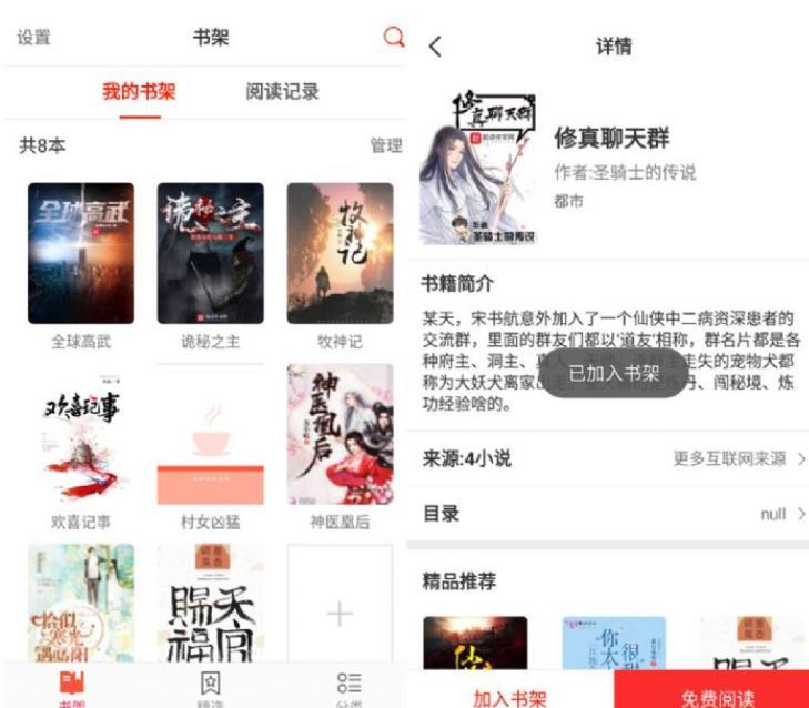 安卓小说淘淘v1.0.33绿化会员修复版