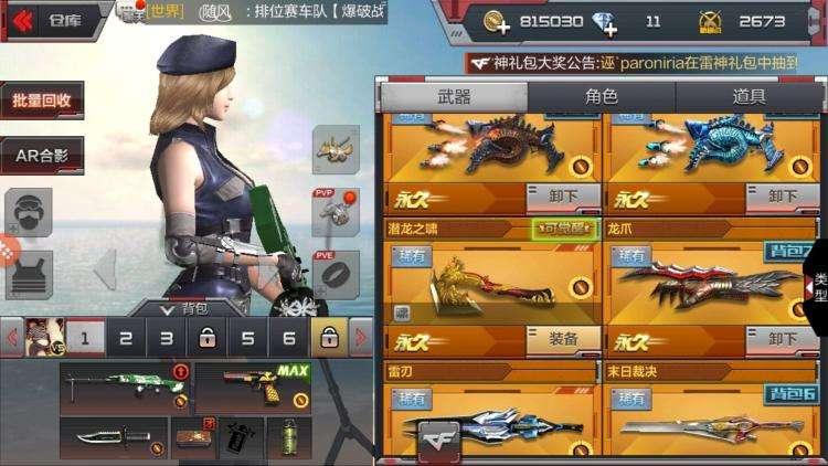 CF手游辅助-CFM枪神之战辅助